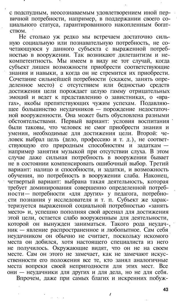 PDF. Темперамент. Характер. Личность. Симонов П. В. Страница 43. Читать онлайн
