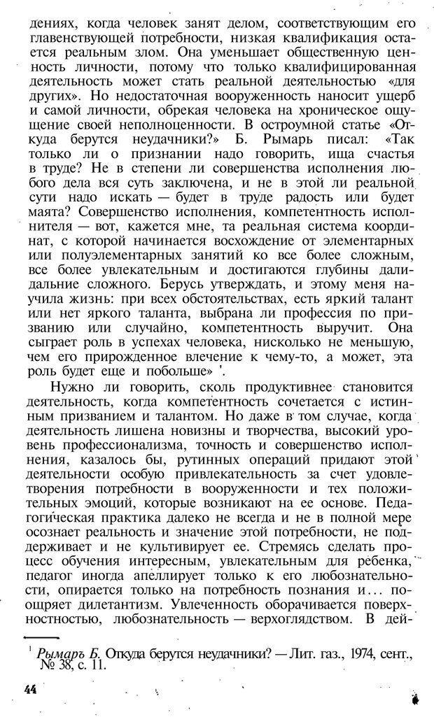 PDF. Темперамент. Характер. Личность. Симонов П. В. Страница 44. Читать онлайн