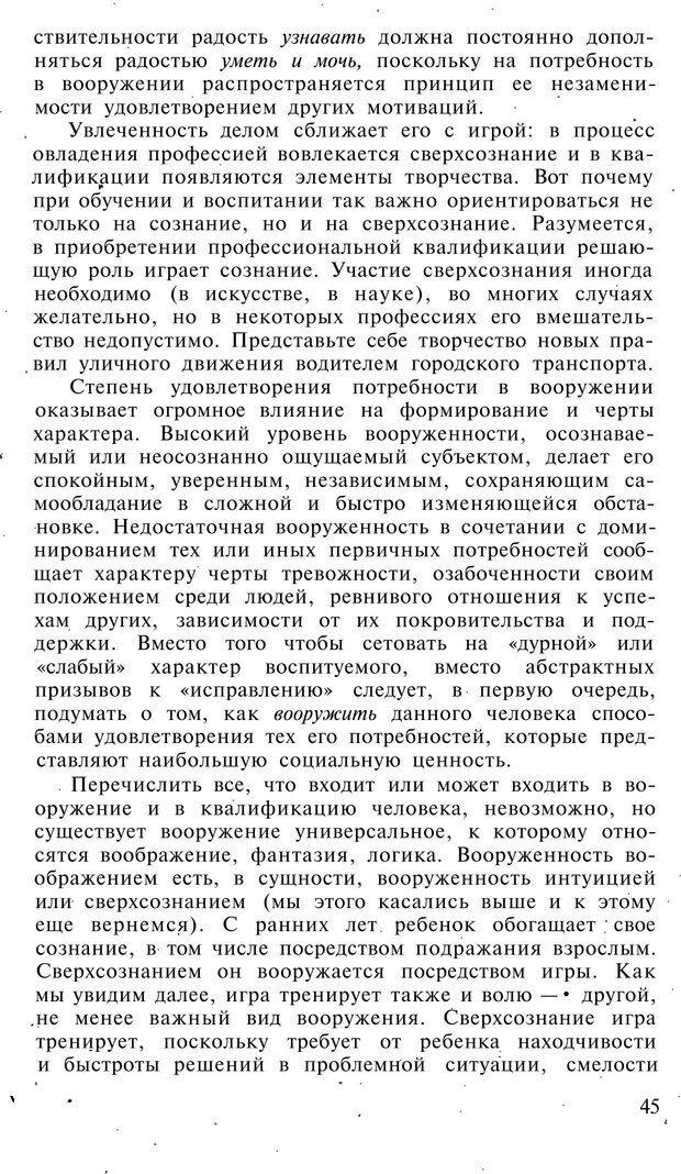 PDF. Темперамент. Характер. Личность. Симонов П. В. Страница 45. Читать онлайн