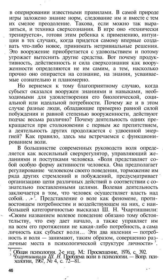 PDF. Темперамент. Характер. Личность. Симонов П. В. Страница 46. Читать онлайн