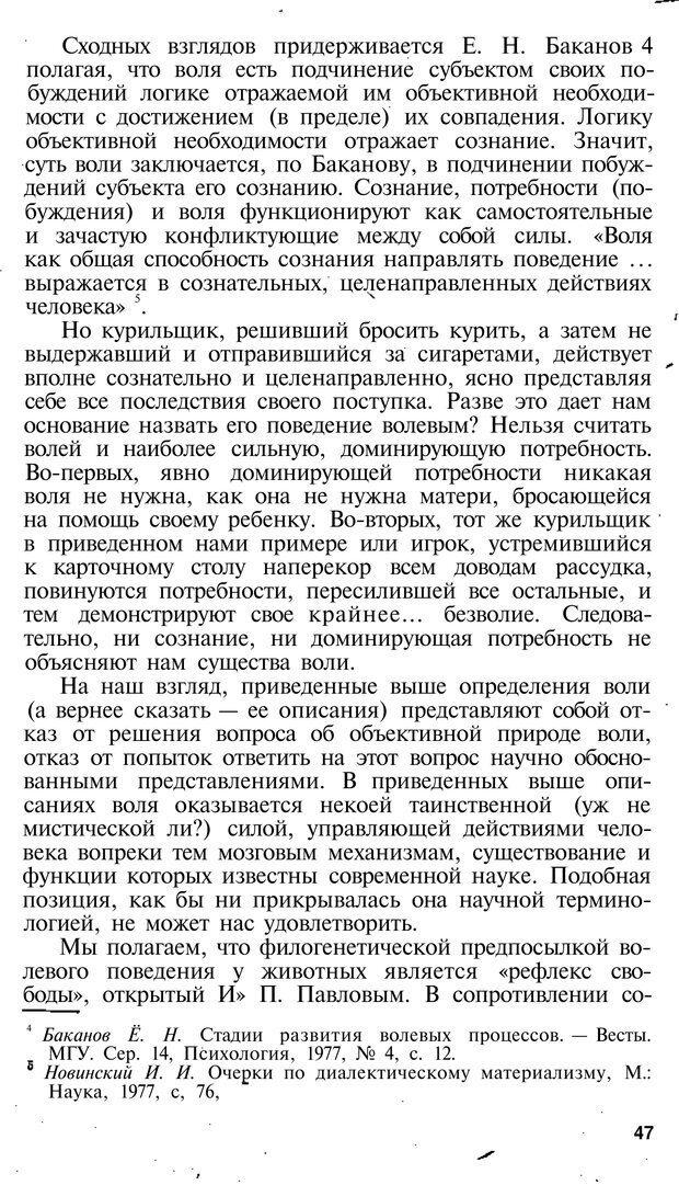 PDF. Темперамент. Характер. Личность. Симонов П. В. Страница 47. Читать онлайн