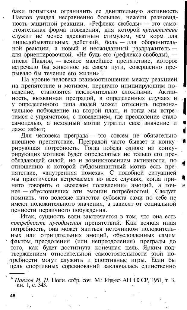 PDF. Темперамент. Характер. Личность. Симонов П. В. Страница 48. Читать онлайн
