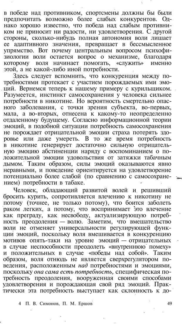 PDF. Темперамент. Характер. Личность. Симонов П. В. Страница 49. Читать онлайн