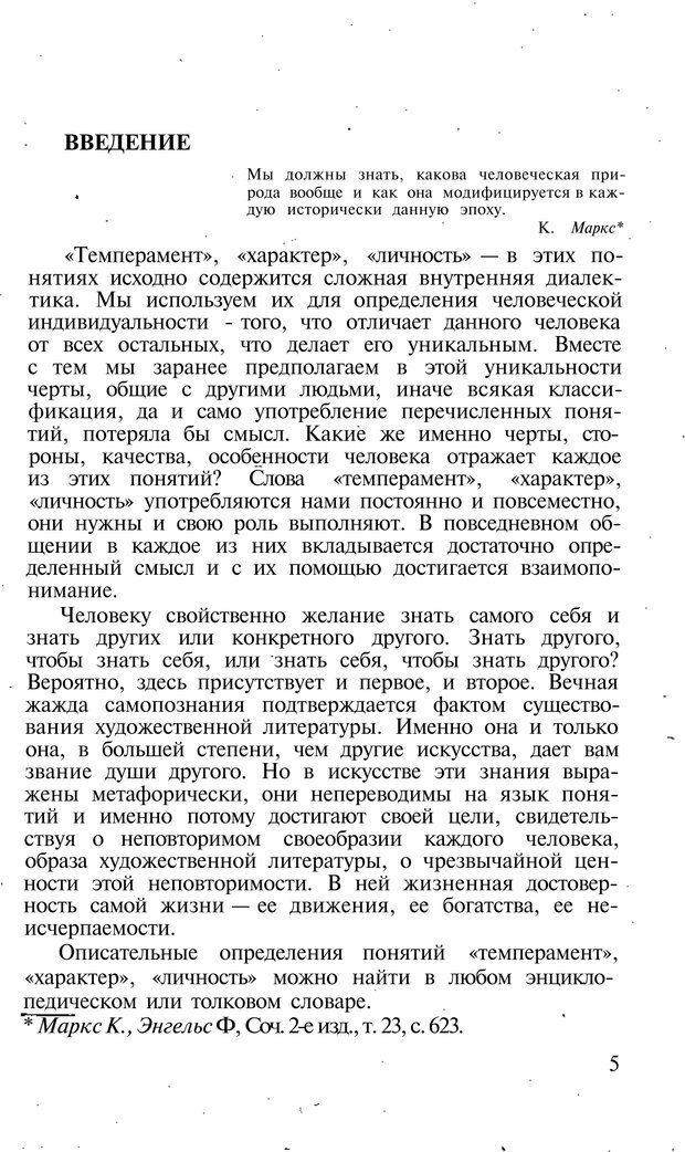 PDF. Темперамент. Характер. Личность. Симонов П. В. Страница 5. Читать онлайн