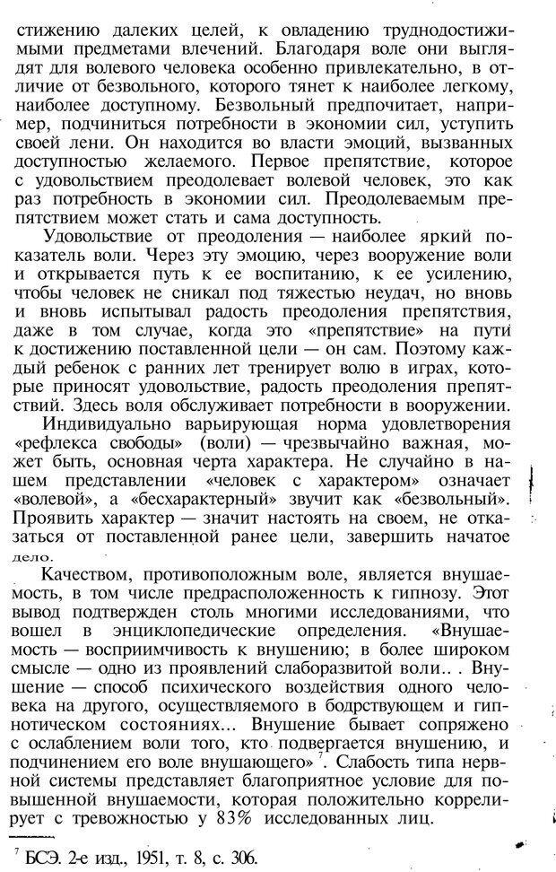 PDF. Темперамент. Характер. Личность. Симонов П. В. Страница 50. Читать онлайн