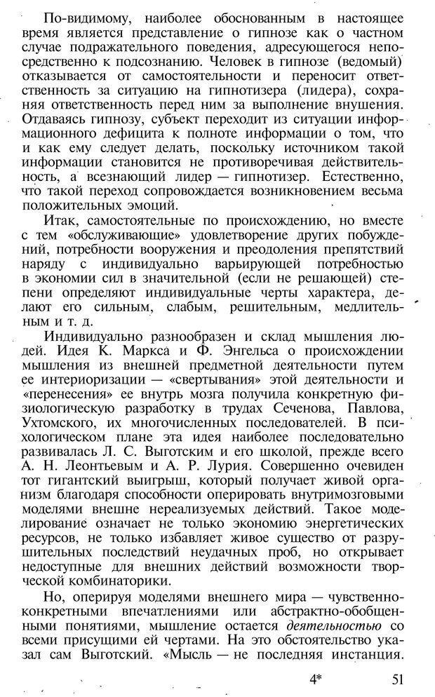 PDF. Темперамент. Характер. Личность. Симонов П. В. Страница 51. Читать онлайн