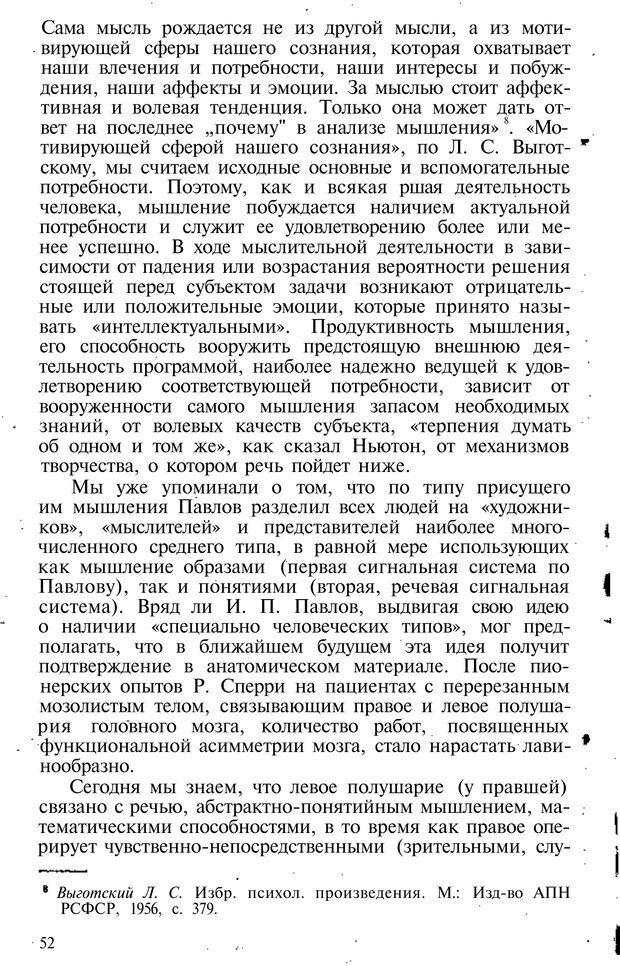 PDF. Темперамент. Характер. Личность. Симонов П. В. Страница 52. Читать онлайн