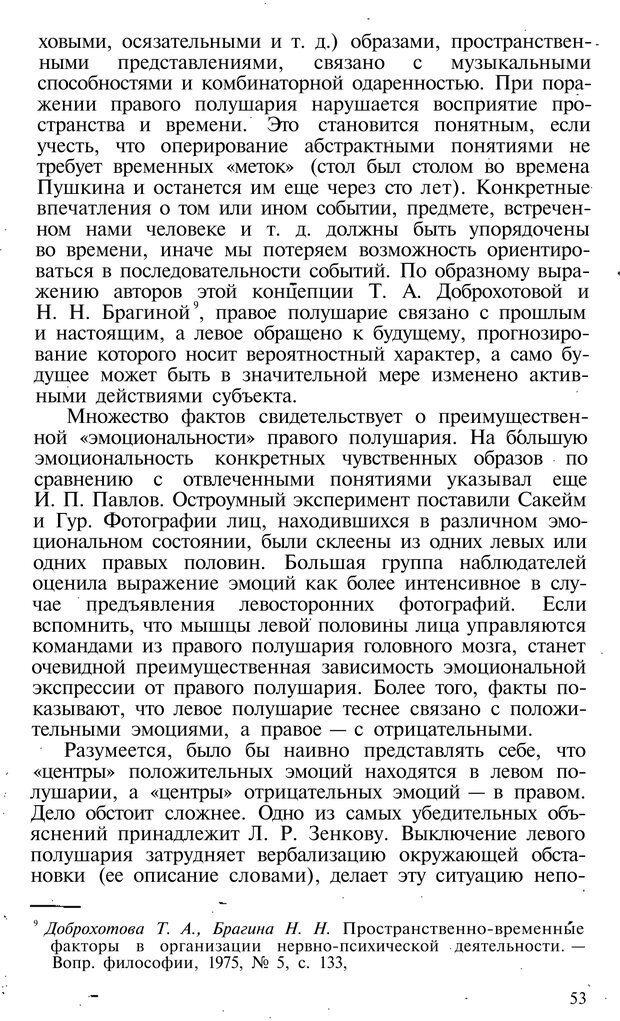 PDF. Темперамент. Характер. Личность. Симонов П. В. Страница 53. Читать онлайн