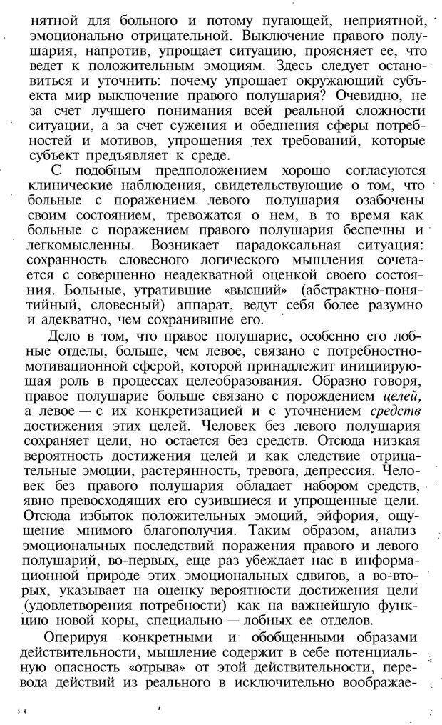 PDF. Темперамент. Характер. Личность. Симонов П. В. Страница 54. Читать онлайн