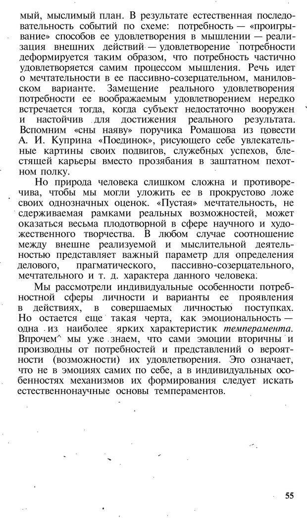 PDF. Темперамент. Характер. Личность. Симонов П. В. Страница 55. Читать онлайн