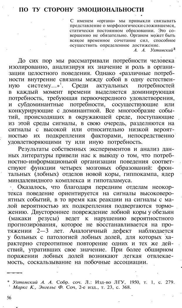 PDF. Темперамент. Характер. Личность. Симонов П. В. Страница 56. Читать онлайн
