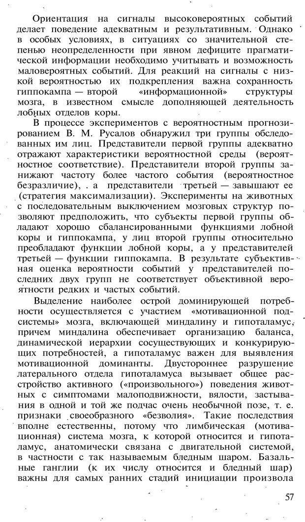 PDF. Темперамент. Характер. Личность. Симонов П. В. Страница 57. Читать онлайн
