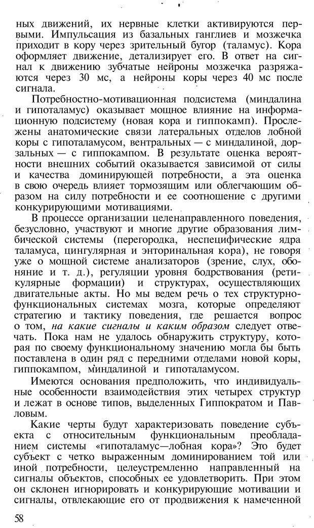 PDF. Темперамент. Характер. Личность. Симонов П. В. Страница 58. Читать онлайн