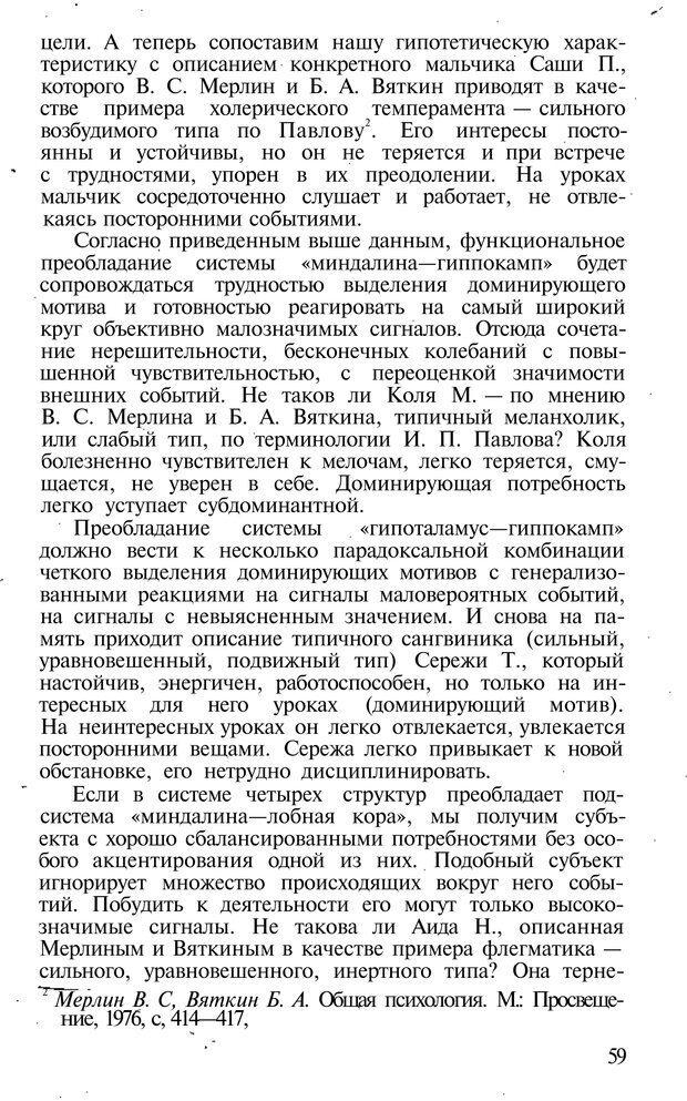 PDF. Темперамент. Характер. Личность. Симонов П. В. Страница 59. Читать онлайн