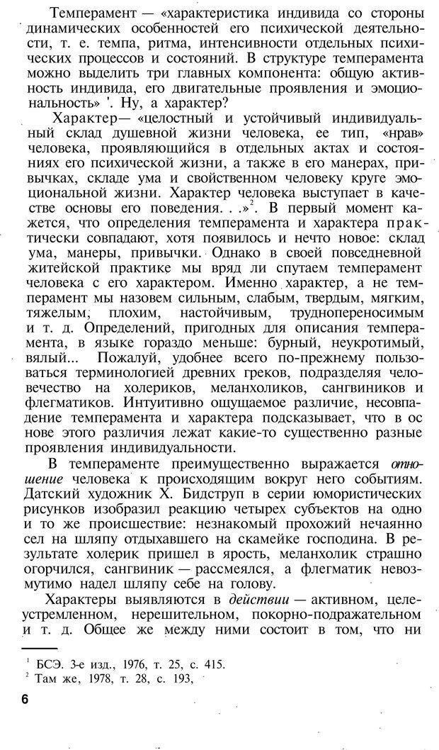 PDF. Темперамент. Характер. Личность. Симонов П. В. Страница 6. Читать онлайн