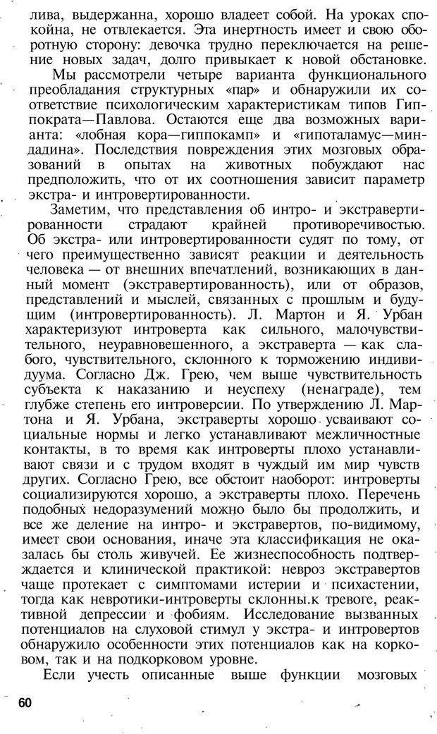 PDF. Темперамент. Характер. Личность. Симонов П. В. Страница 60. Читать онлайн