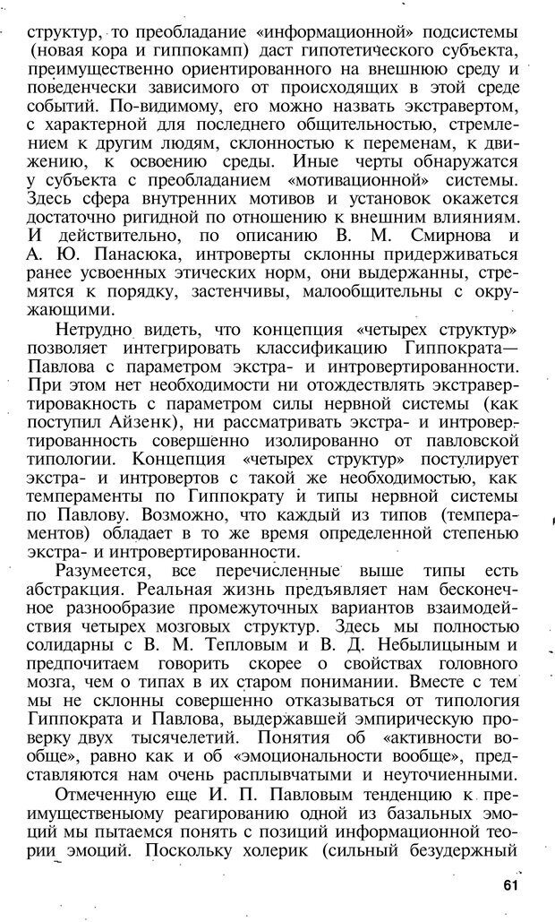 PDF. Темперамент. Характер. Личность. Симонов П. В. Страница 61. Читать онлайн