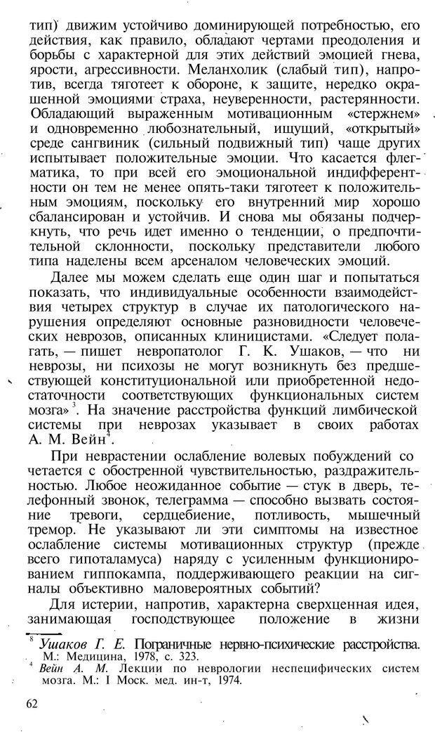 PDF. Темперамент. Характер. Личность. Симонов П. В. Страница 62. Читать онлайн