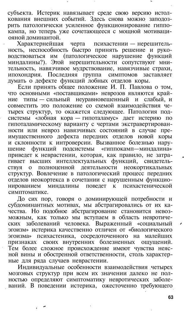 PDF. Темперамент. Характер. Личность. Симонов П. В. Страница 63. Читать онлайн