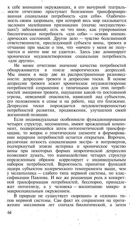 PDF. Темперамент. Характер. Личность. Симонов П. В. Страница 64. Читать онлайн
