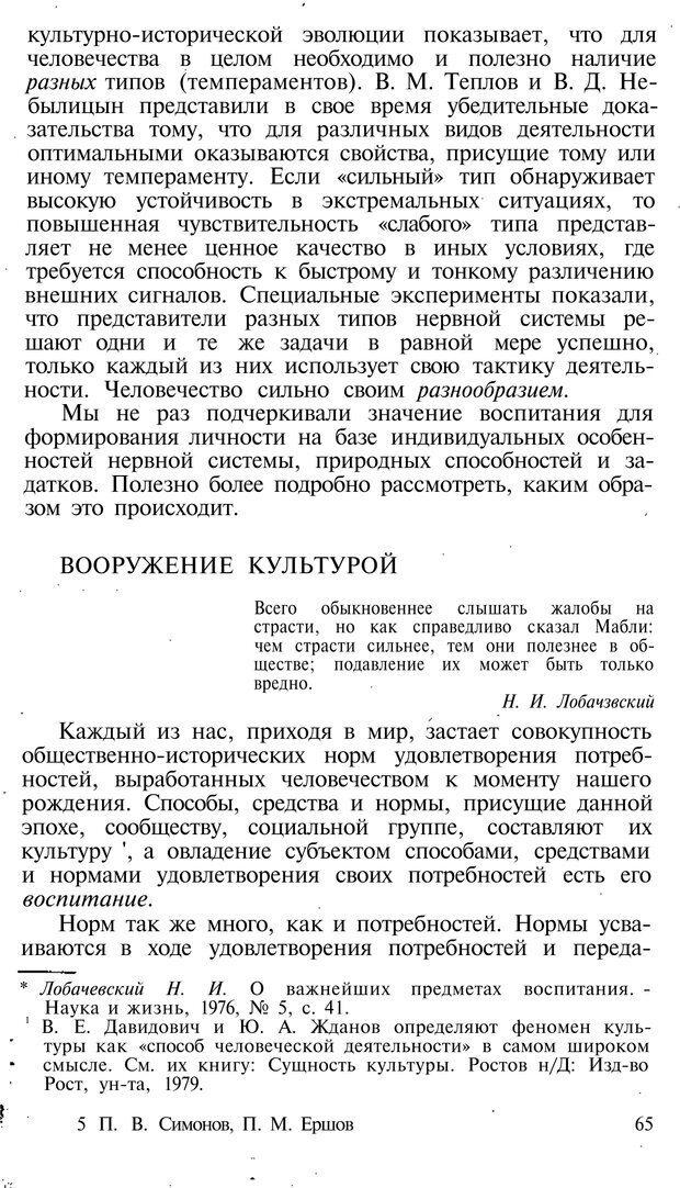PDF. Темперамент. Характер. Личность. Симонов П. В. Страница 65. Читать онлайн