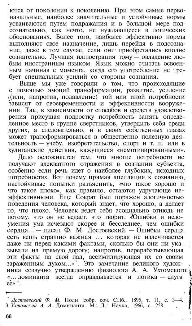 PDF. Темперамент. Характер. Личность. Симонов П. В. Страница 66. Читать онлайн
