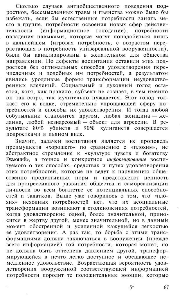 PDF. Темперамент. Характер. Личность. Симонов П. В. Страница 67. Читать онлайн