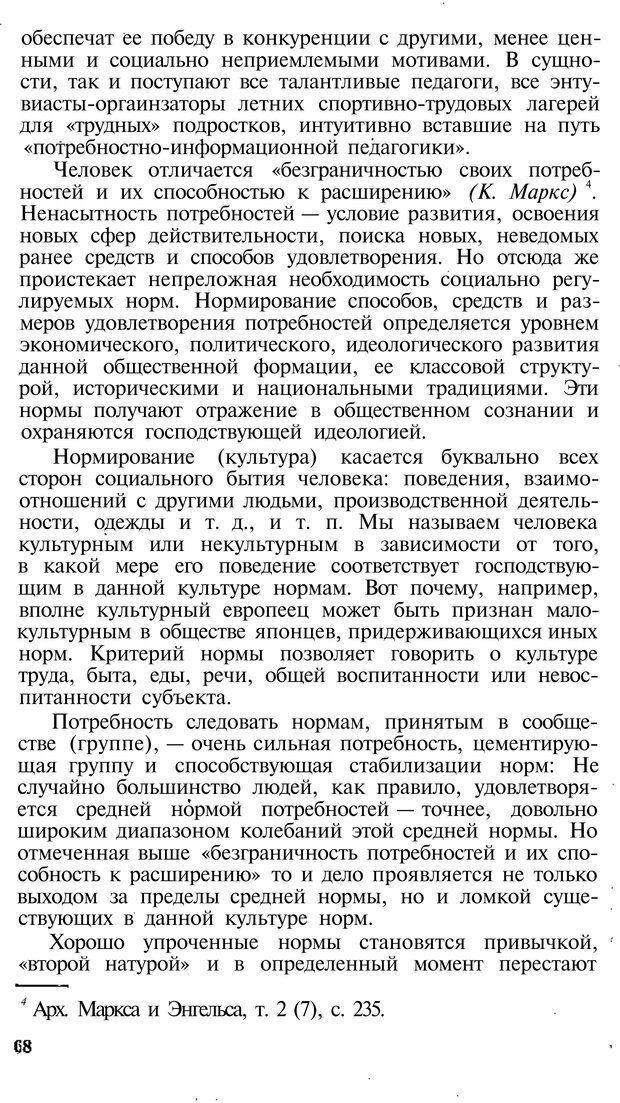 PDF. Темперамент. Характер. Личность. Симонов П. В. Страница 68. Читать онлайн