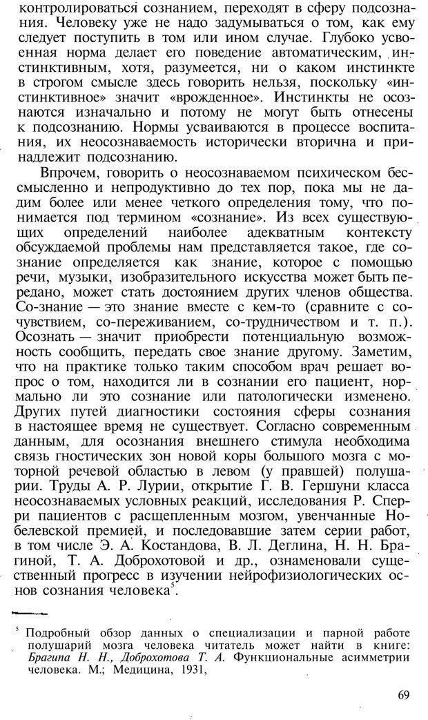 PDF. Темперамент. Характер. Личность. Симонов П. В. Страница 69. Читать онлайн