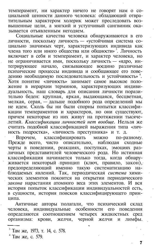 PDF. Темперамент. Характер. Личность. Симонов П. В. Страница 7. Читать онлайн
