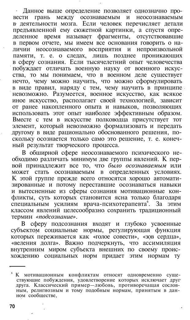 PDF. Темперамент. Характер. Личность. Симонов П. В. Страница 70. Читать онлайн
