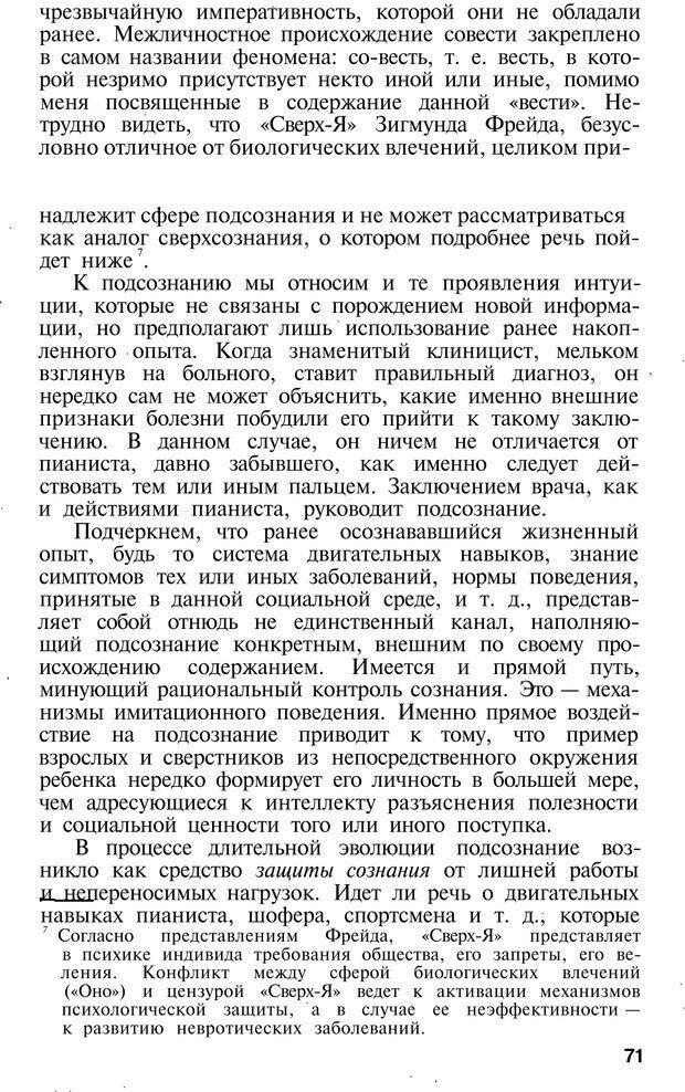 PDF. Темперамент. Характер. Личность. Симонов П. В. Страница 71. Читать онлайн