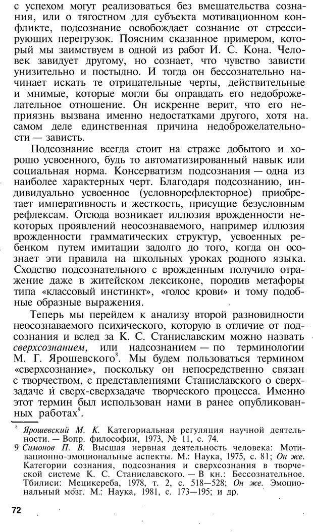 PDF. Темперамент. Характер. Личность. Симонов П. В. Страница 72. Читать онлайн