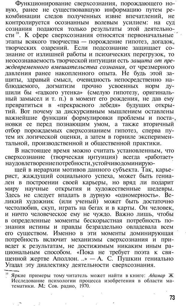 PDF. Темперамент. Характер. Личность. Симонов П. В. Страница 73. Читать онлайн