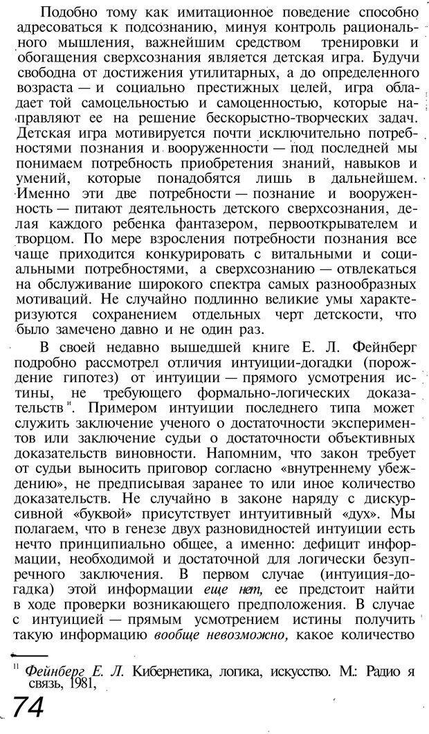 PDF. Темперамент. Характер. Личность. Симонов П. В. Страница 74. Читать онлайн