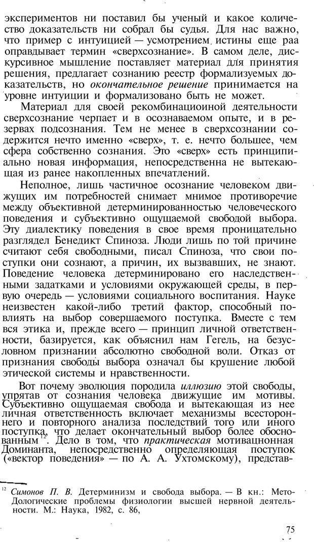 PDF. Темперамент. Характер. Личность. Симонов П. В. Страница 75. Читать онлайн