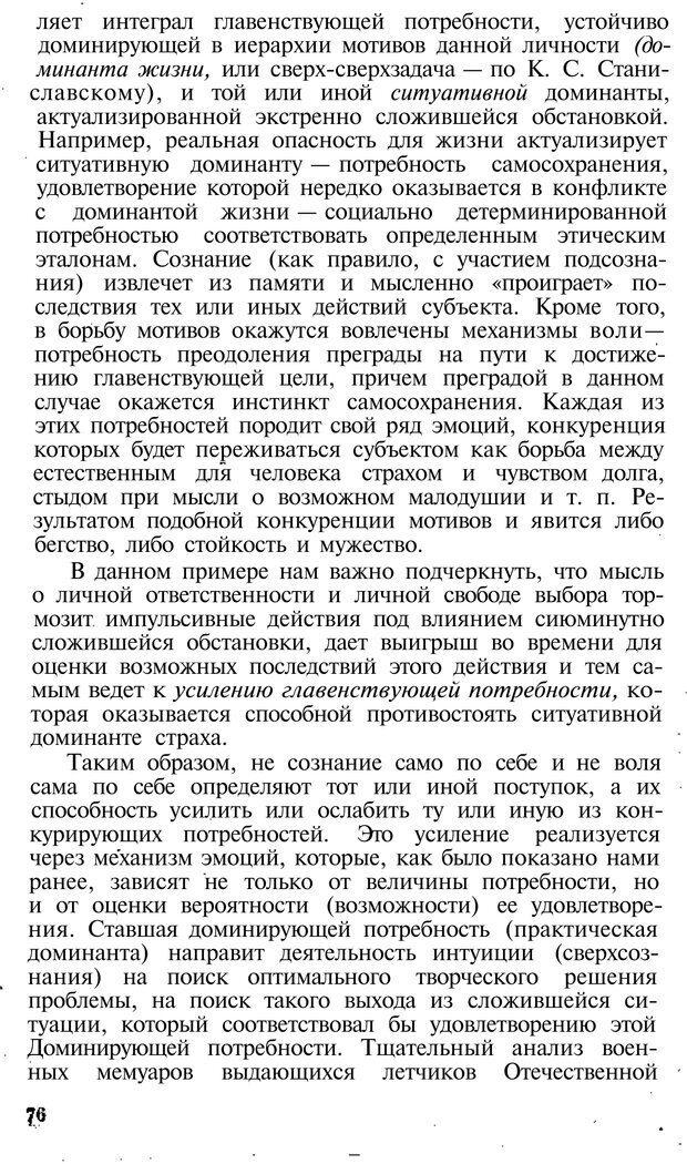 PDF. Темперамент. Характер. Личность. Симонов П. В. Страница 76. Читать онлайн
