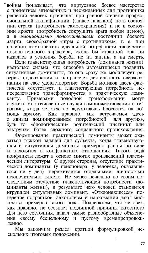 PDF. Темперамент. Характер. Личность. Симонов П. В. Страница 77. Читать онлайн