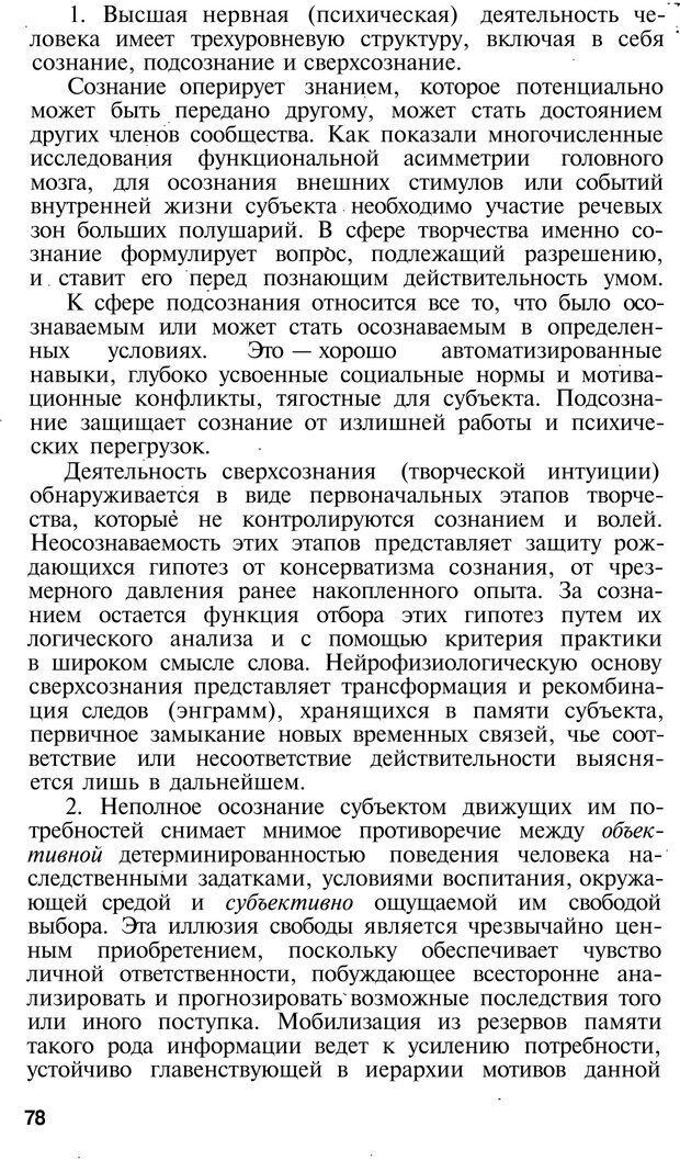 PDF. Темперамент. Характер. Личность. Симонов П. В. Страница 78. Читать онлайн