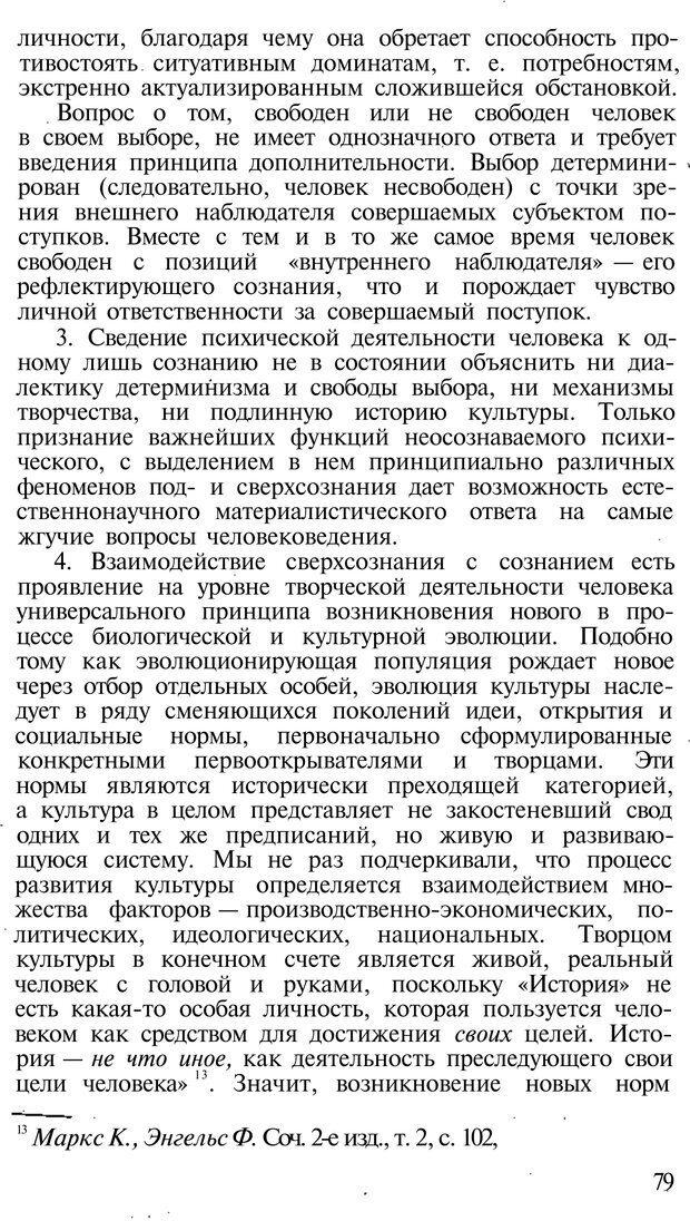 PDF. Темперамент. Характер. Личность. Симонов П. В. Страница 79. Читать онлайн