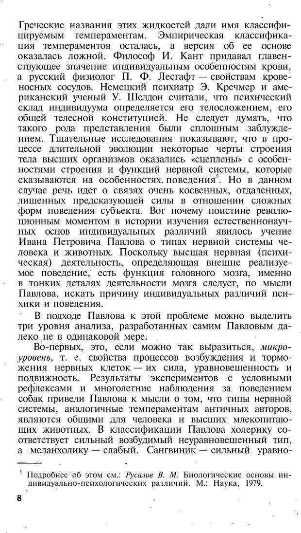 PDF. Темперамент. Характер. Личность. Симонов П. В. Страница 8. Читать онлайн