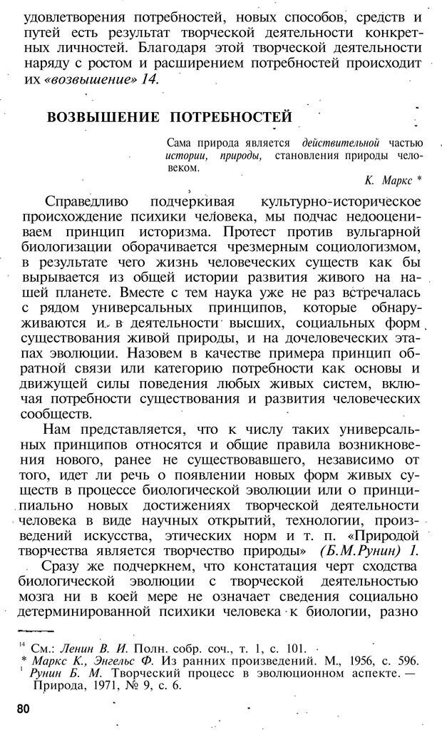 PDF. Темперамент. Характер. Личность. Симонов П. В. Страница 80. Читать онлайн