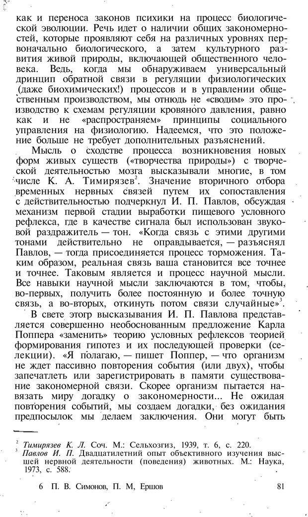PDF. Темперамент. Характер. Личность. Симонов П. В. Страница 81. Читать онлайн