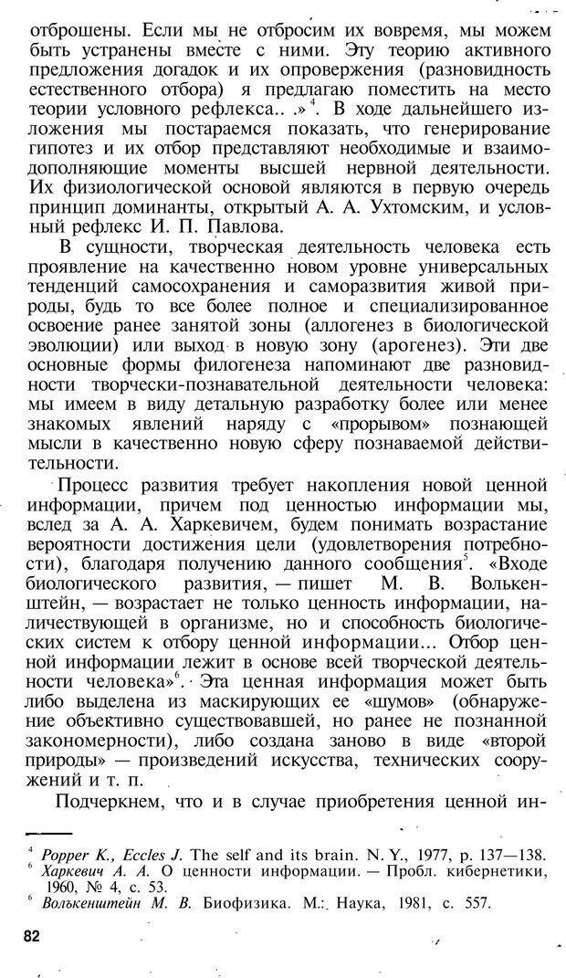 PDF. Темперамент. Характер. Личность. Симонов П. В. Страница 82. Читать онлайн