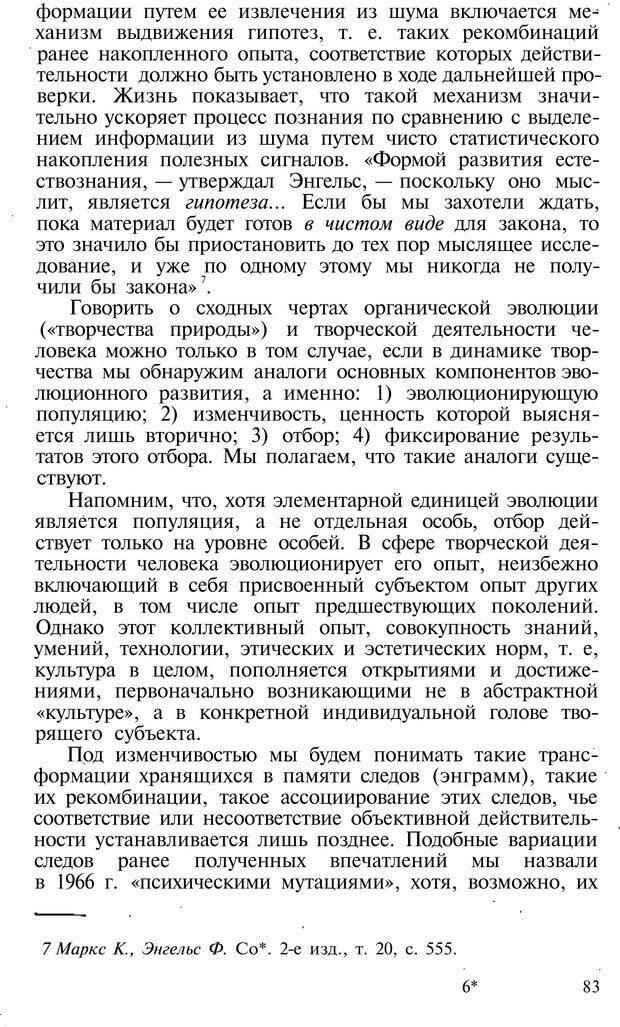 PDF. Темперамент. Характер. Личность. Симонов П. В. Страница 83. Читать онлайн