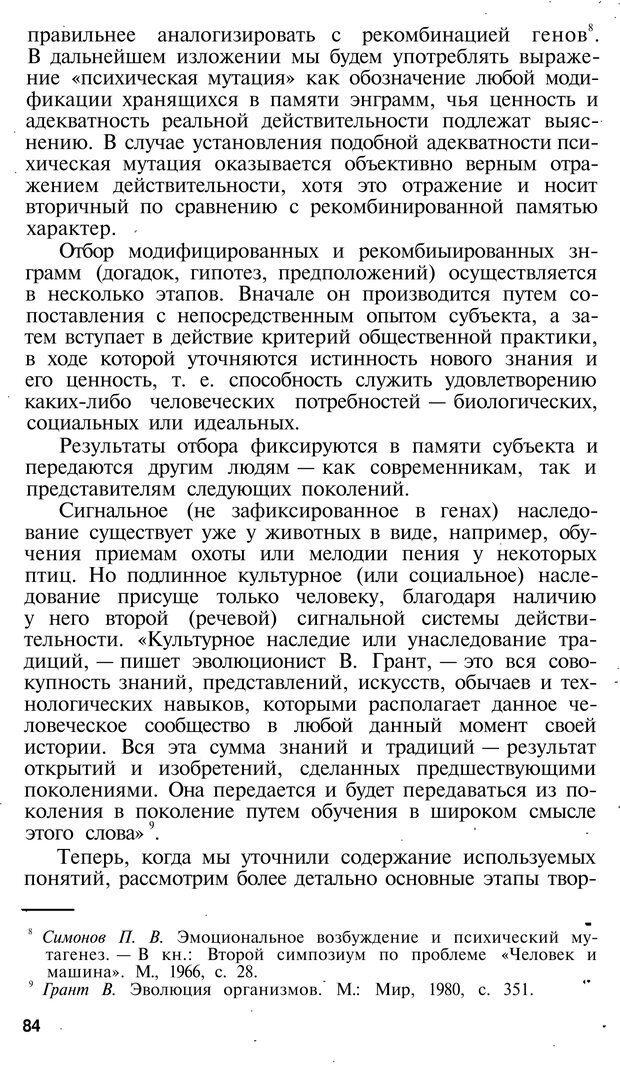 PDF. Темперамент. Характер. Личность. Симонов П. В. Страница 84. Читать онлайн