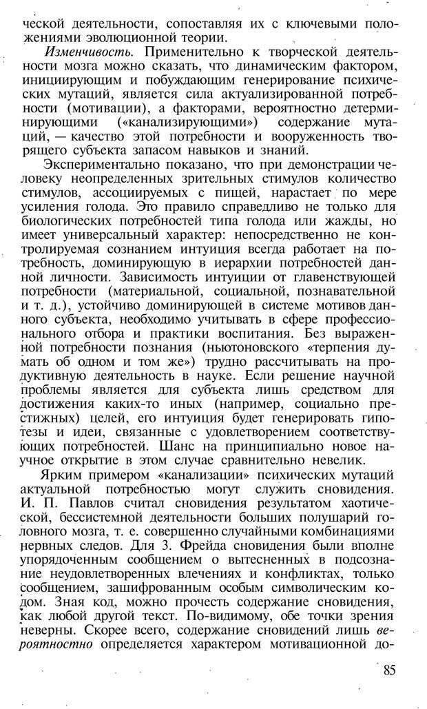 PDF. Темперамент. Характер. Личность. Симонов П. В. Страница 85. Читать онлайн