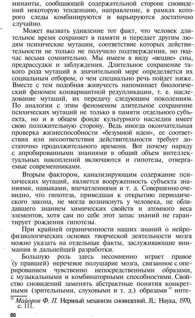 PDF. Темперамент. Характер. Личность. Симонов П. В. Страница 86. Читать онлайн