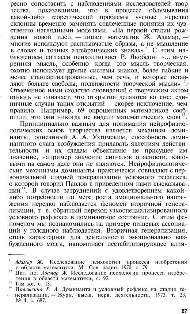 PDF. Темперамент. Характер. Личность. Симонов П. В. Страница 87. Читать онлайн