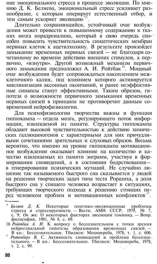 PDF. Темперамент. Характер. Личность. Симонов П. В. Страница 88. Читать онлайн